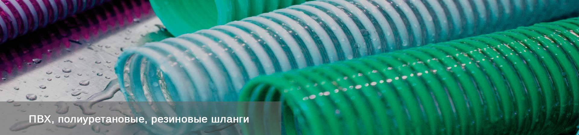 Все виды шлангов: полиуретановые, пвх, резиновые, силиконовые