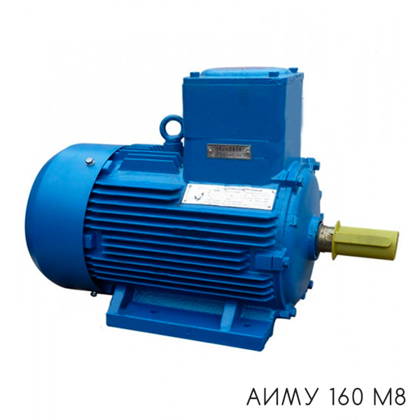 взрывозащищенный электродвигатель аиму 160 m8