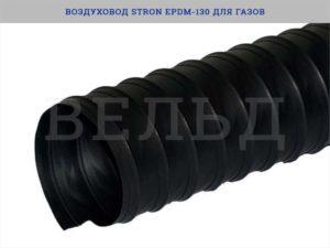 фото воздуховода из термопластичной резины