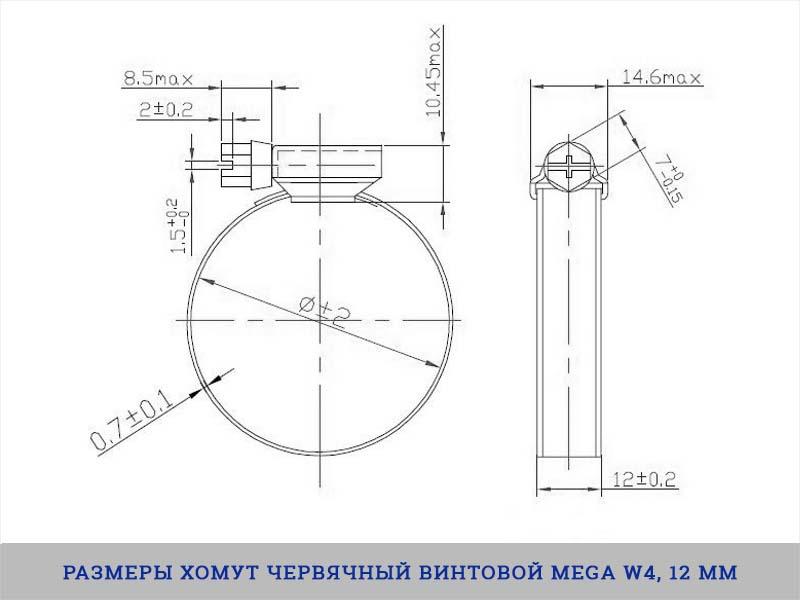 схема и размеры хомута Мега W4 12 мм
